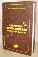 Дебютная энциклопедия. V том.