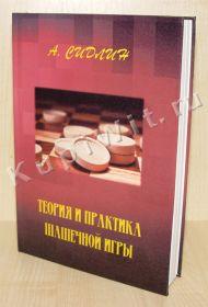 Теория и практика русских шашек