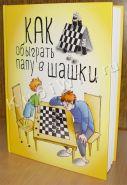 Как обыграть папу в шашки