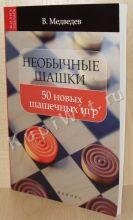 50 новых шашечных игр