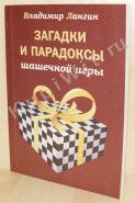 Загадки и парадоксы шашечной игры