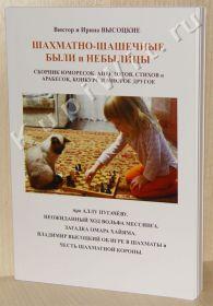 Шахматно-шашечные были и небылицы